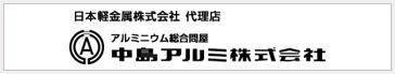 中島アルミ株式会社
