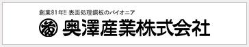 奥澤産業株式会社